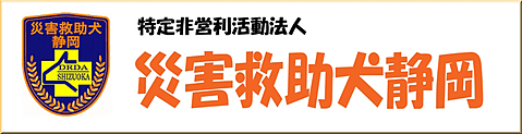 災害救助犬静岡